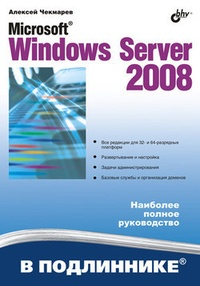 Обложка Microsoft Windows Server 2008