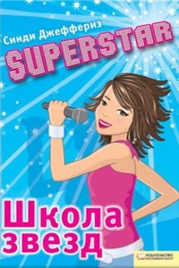 Обложка Superstar. Школа звезд