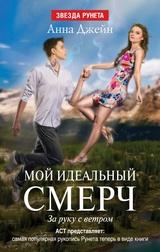 Интересные современные любовные романы аннотация