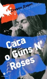 """Watch You Bleed"". Сага о Guns N' Roses"