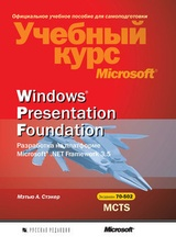 Windows Presentation Foundation. Разработка на платформе Microsoft .NET Framework 3.5