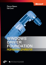 Windows Driver Foundation: разработка драйверов