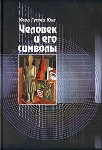 Карл густав юнг человек и его символы книга