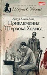 Приключения Шерлока Холмса (авторский сборник)