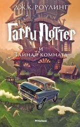 Гарри Поттер равным образом Тайная комната