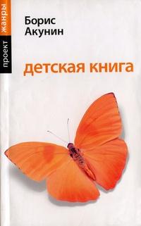 Звезды на русском читать