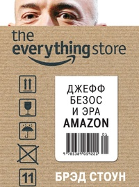 Обложка The Everything Store. Джефф Безос и эра Amazon