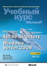 Настройка Active Directory. Windows Server 2008