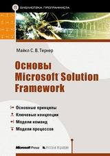 Основы Microsoft Solution Framework