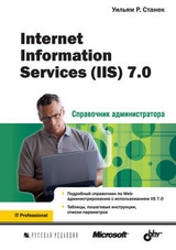 Internet Information Services (IIS) 7.0