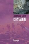 Книга Стажеры