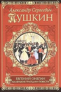 Рецензия по роману евгений онегин