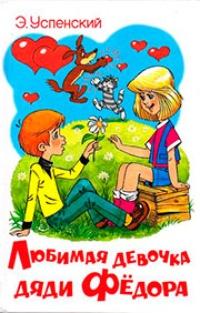 «Смотреть Онлайн Любимая Девочка Дяди Фёдора Смотреть» / 2000