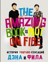 Обложка История YouTube-сенсаций Дэна и Фила. The Amazing Book Is Not on Fire