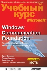 Windows Соmmunication Foundation. Разработка на платформе Microsoft .NET Framework 3.5