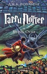 Гарри Поттер равно Кубок огня