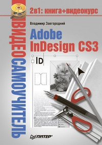 Обложка Adobe InDesign CS3