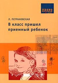 Книга Тайная опора Привязанность в жизни ребенка