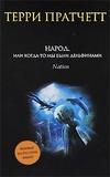 Книга Народ, либо — либо Когда-то наша сестра были дельфинами