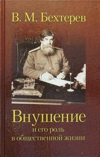 Бехтерев В.М. Внушение и его роль в общественной жизни