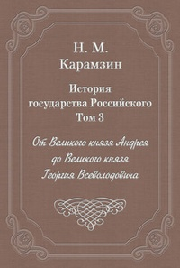 Карамзин история государства российского том 2 читать онлайн