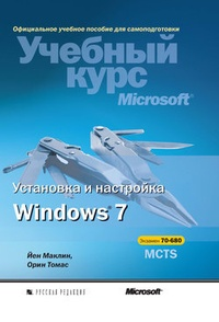 Обложка Установка и настройка Windows 7