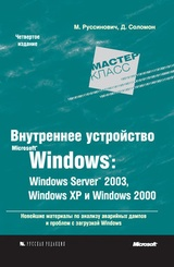 Внутреннее устройство Microsoft Windows: Windows Server 2003, Windows XP и Windows 2000