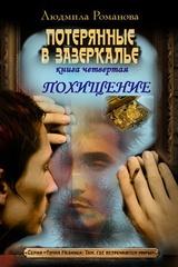 Валерий Большаков  Биография книги автора  LoveReadec