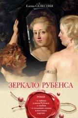 Зеркало Рубенса