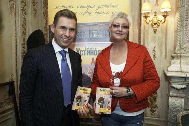 Татьяна Устинова с Павлом Астаховым