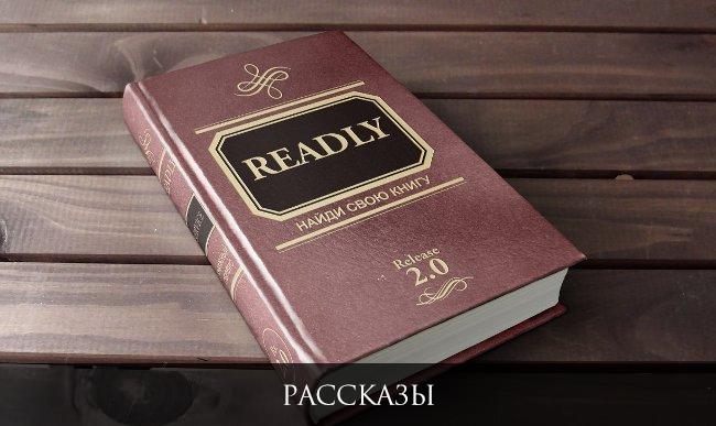 Тайные сокровища на Readly