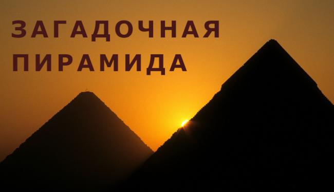 Загадочная пирамида