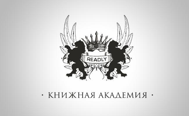 Книжная Академия Ридли