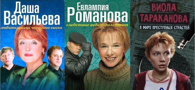 Фильмы Дарьи Донцовой