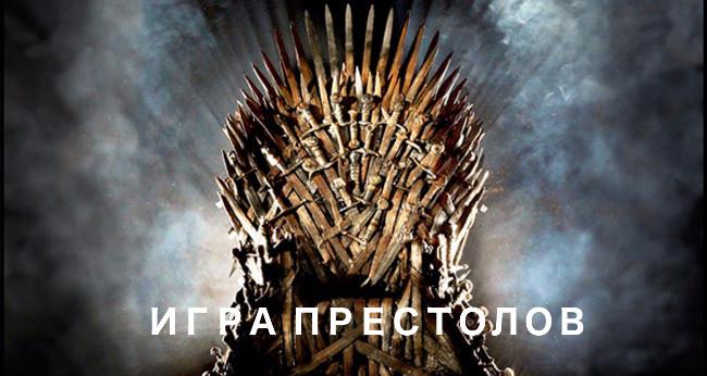 Игра престолов на Readly