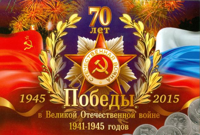 70-я годовщина Великой Победы на Readly