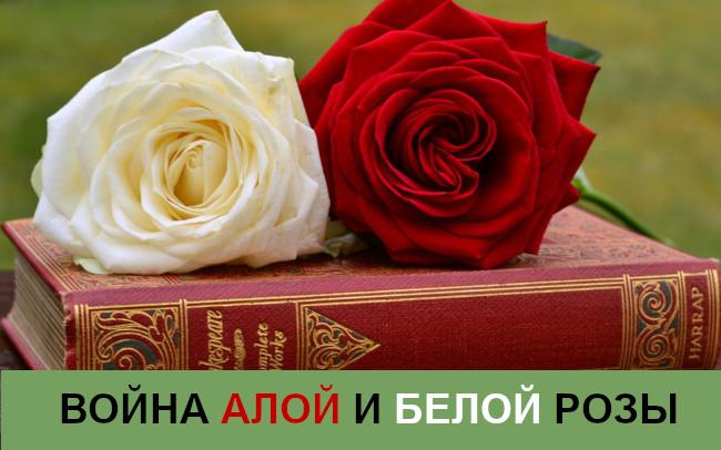 Война алой и белой розы на Readly