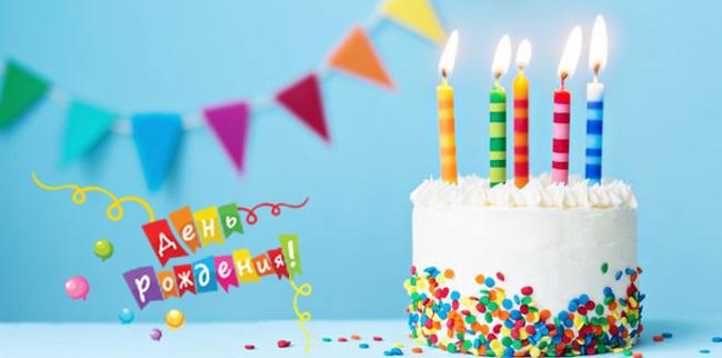 день рождения Readly