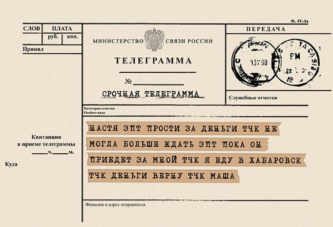 Телеграмма на Readly