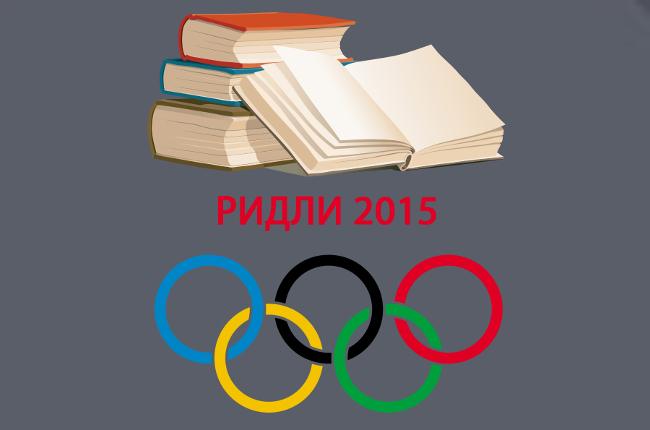 Олимпийские игры на Readly